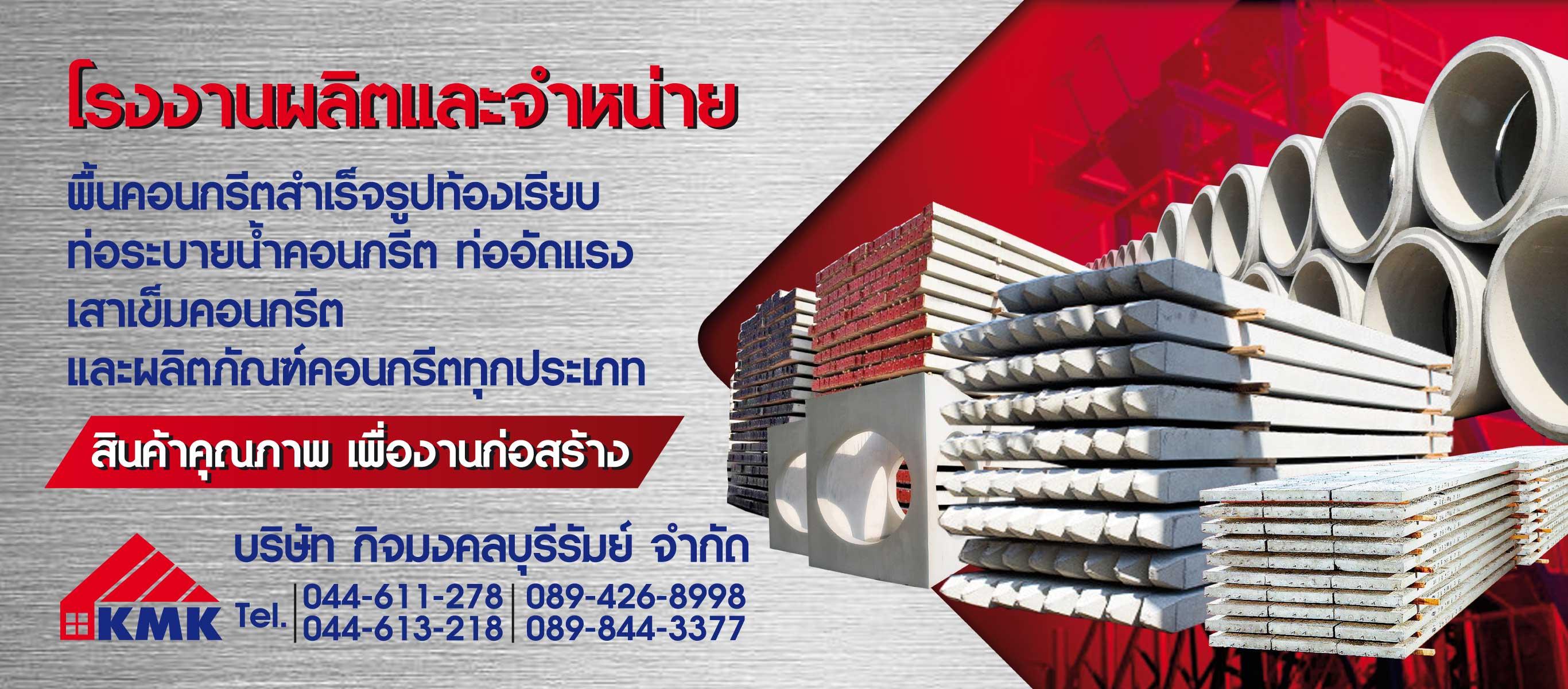 กิจมงคลบุรีรัมย์-วัสดุก่อสร้าง